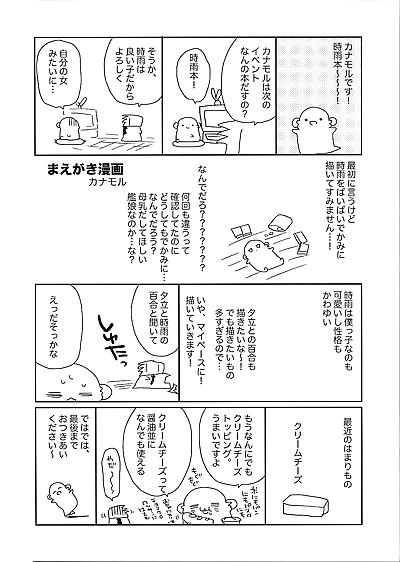 Kawaii Koibito