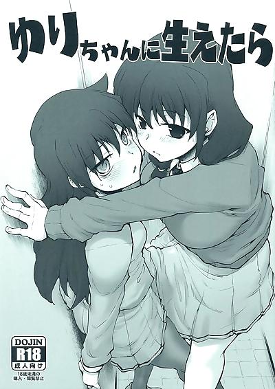 Yuri-chan ni Haetara