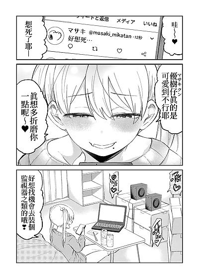 Idol To Wotaku No Risou No..