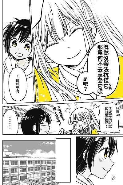 Hatsukoi ga Bishoujo de..