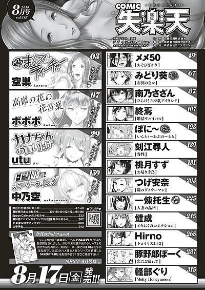 COMIC Shitsurakuten 2018-08