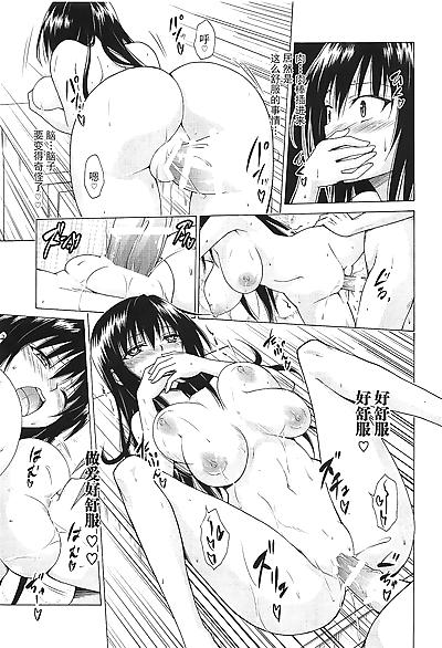 Mezase! Rakuen Keikaku Vol...