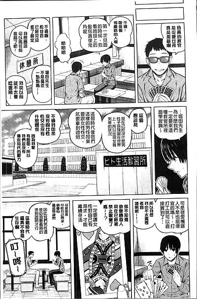 Onnanoko Houimou - part 11