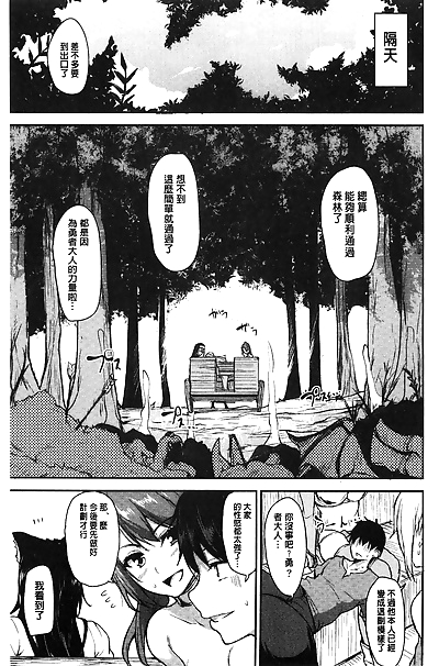 Isekai Harem Monogatari Soushuuhen 1 - part 6