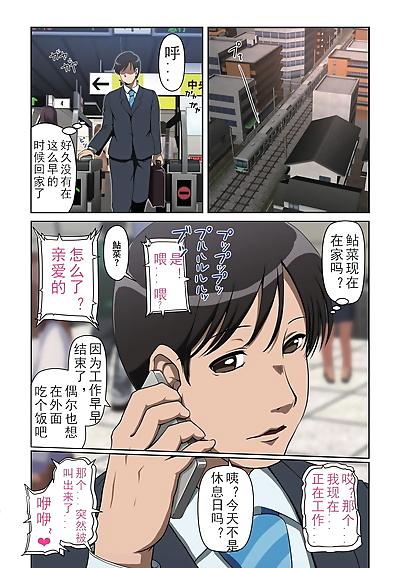 Netorare Hitozuma Zenpen - part 2